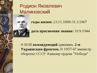Родион Яковлевич Малиновский годы жизни: 23.11.1898-31.3.1967 дата присвоения...