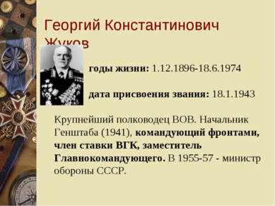 Георгий Константинович Жуков годы жизни: 1.12.1896-18.6.1974 дата присвоения ...