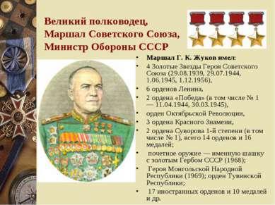 Великий полководец, Маршал Советского Союза, Министр Обороны СССР Маршал Г.К...