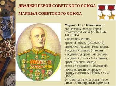 ДВАДЖЫ ГЕРОЙ СОВЕТСКОГО СОЮЗА МАРШАЛ СОВЕТСКОГО СОЮЗА Маршал И.С.Конев имел...