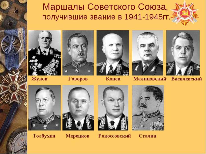 Маршалы Советского Союза, получившие звание в 1941-1945гг. Жуков Говоров Коне...