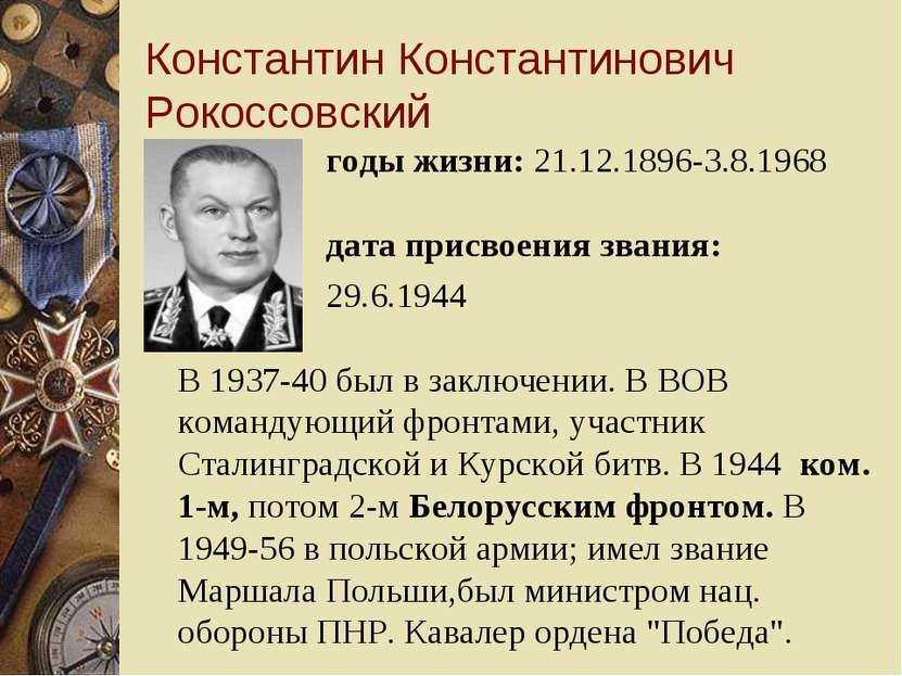 Константин Константинович Рокоссовский годы жизни: 21.12.1896-3.8.1968 дата п...
