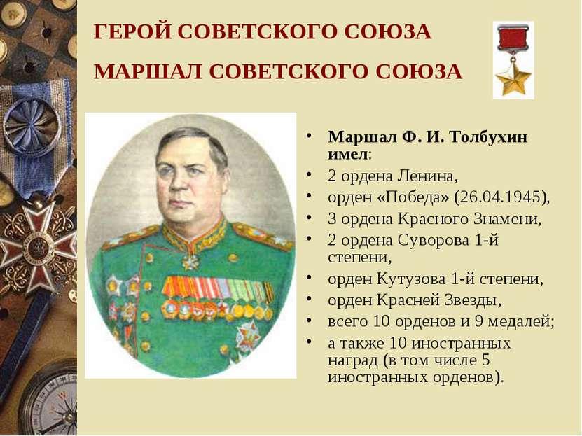 ГЕРОЙ СОВЕТСКОГО СОЮЗА МАРШАЛ СОВЕТСКОГО СОЮЗА Маршал Ф.И.Толбухин имел: 2 ...