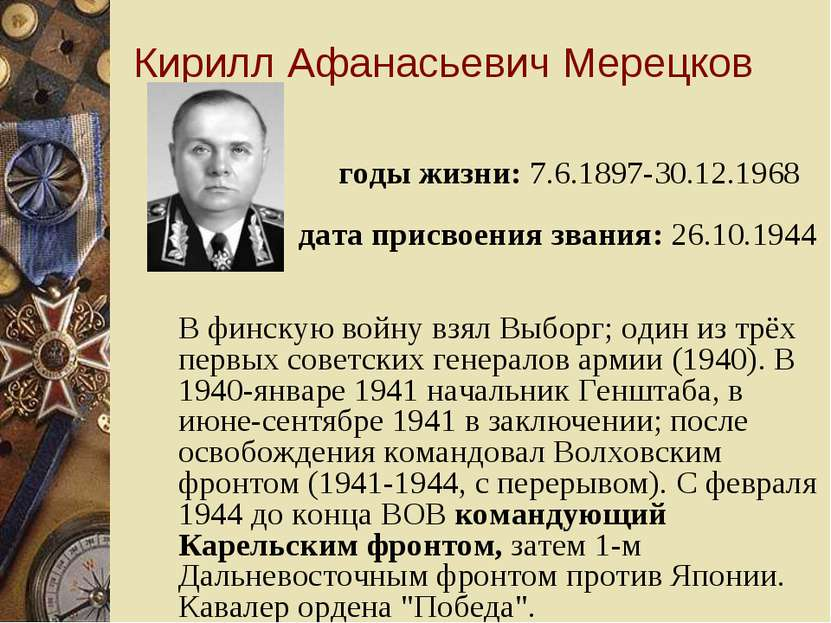 Кирилл Афанасьевич Мерецков годы жизни: 7.6.1897-30.12.1968 дата присвоения з...