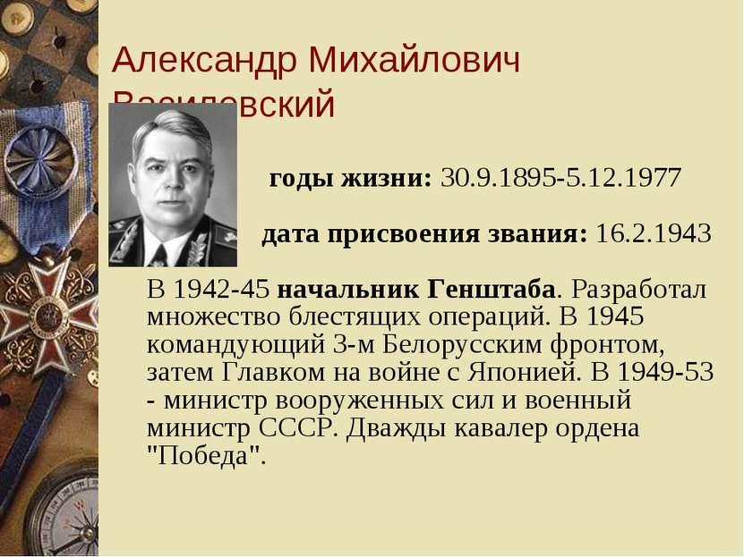 Александр Михайлович Василевский годы жизни: 30.9.1895-5.12.1977 дата присвое...
