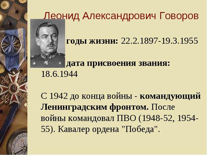 Леонид Александрович Говоров годы жизни: 22.2.1897-19.3.1955 дата присвоения ...