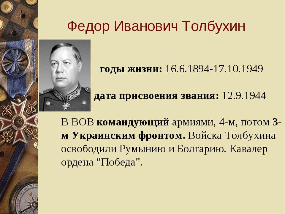 Федор Иванович Толбухин годы жизни: 16.6.1894-17.10.1949 дата присвоения зван...