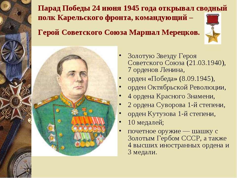 Парад Победы 24 июня 1945 года открывал сводный полк Карельского фронта, кома...