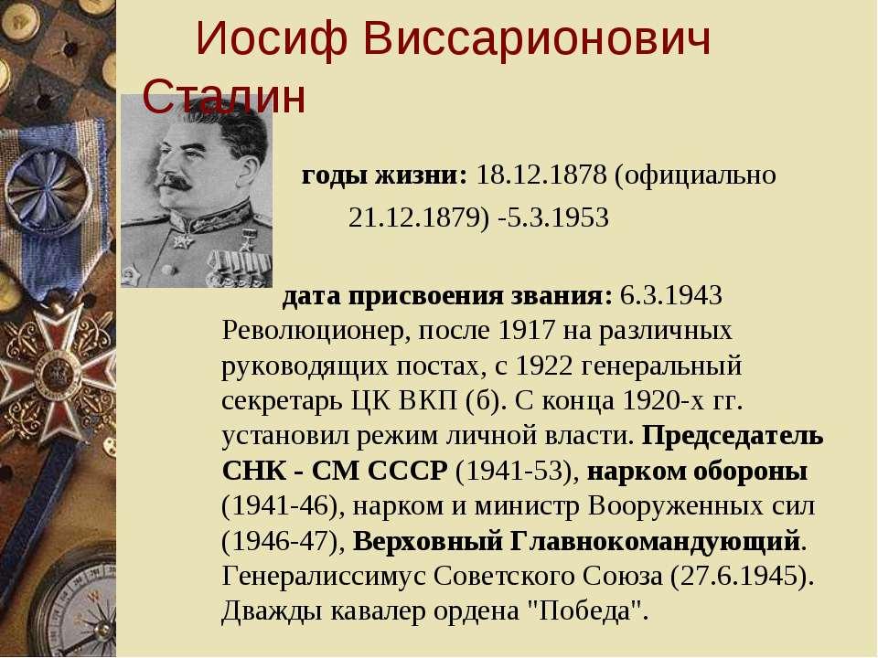 Иосиф Виссарионович Сталин годы жизни: 18.12.1878 (официально 21.12.1879) -5....