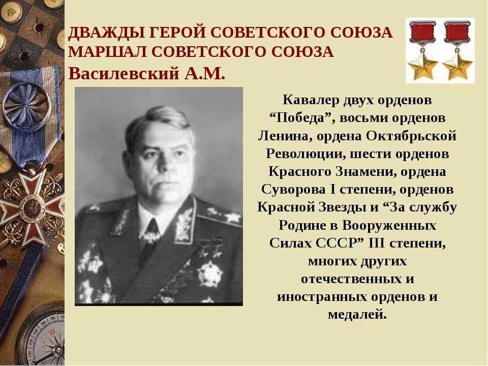 ДВАЖДЫ ГЕРОЙ СОВЕТСКОГО СОЮЗА МАРШАЛ СОВЕТСКОГО СОЮЗА Василевский А.М. Кавале...