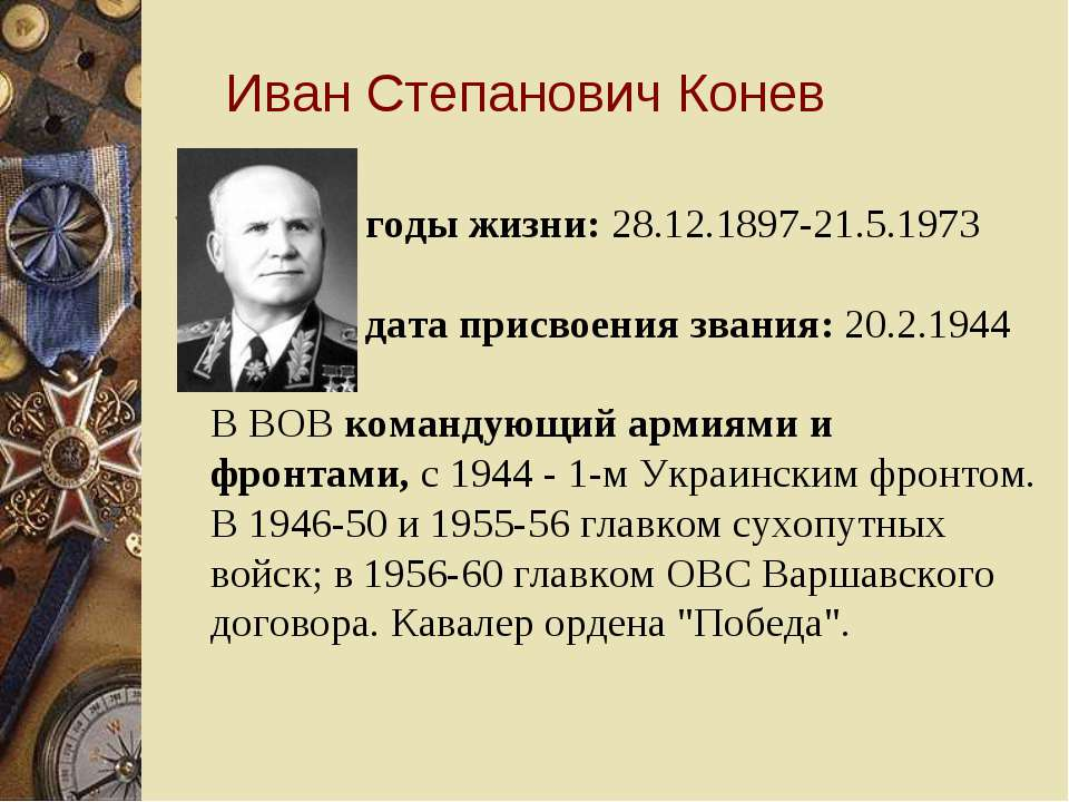 Иван Степанович Конев годы жизни: 28.12.1897-21.5.1973 дата присвоения звания...