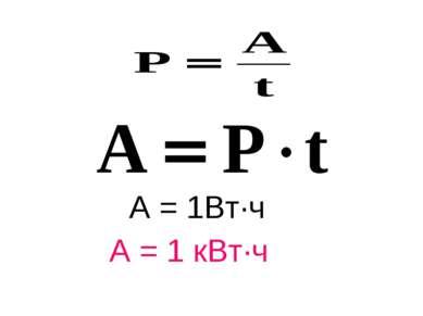 А = 1Вт·ч А = 1 кВт·ч