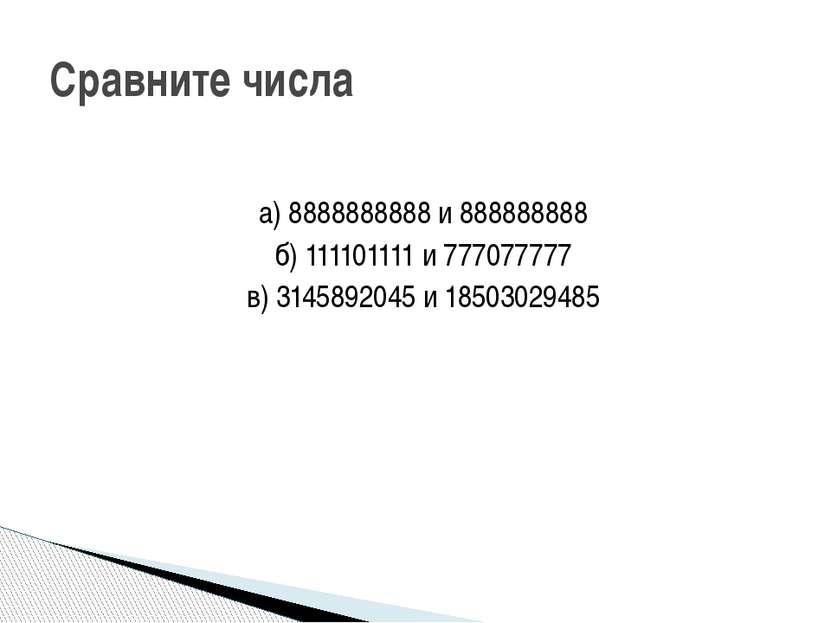 а) 8888888888 и 888888888 б) 111101111 и 777077777 в) 3145892045 и 1850302948...