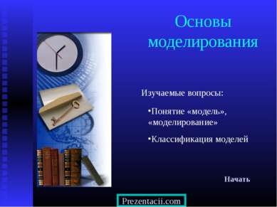 Основы моделирования Начать Понятие «модель», «моделирование» Классификация м...