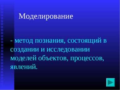 - метод познания, состоящий в создании и исследовании моделей объектов, проце...