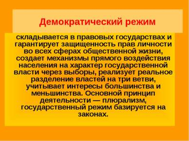 Демократический режим складывается в правовых государствах и гарантирует защ...