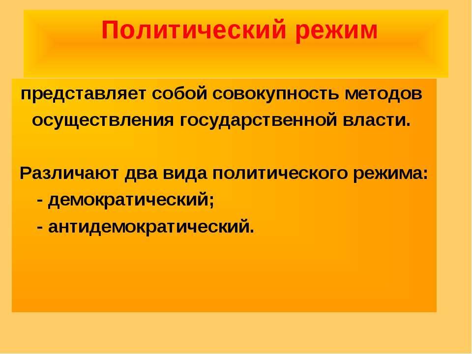 Политический режим представляет собой совокупность методов осуществления госу...