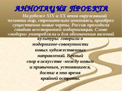 АННОТАЦИЯ ПРОЕКТА На рубеже XIX и XX веков окружавший человека мир, стремител...