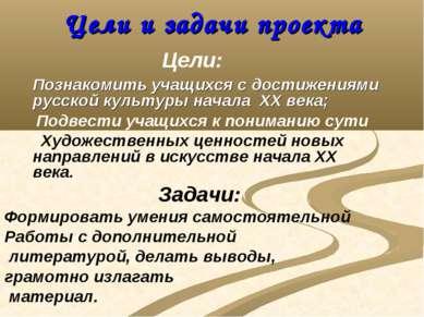 Цели и задачи проекта Цели: Познакомить учащихся с достижениями русской культ...