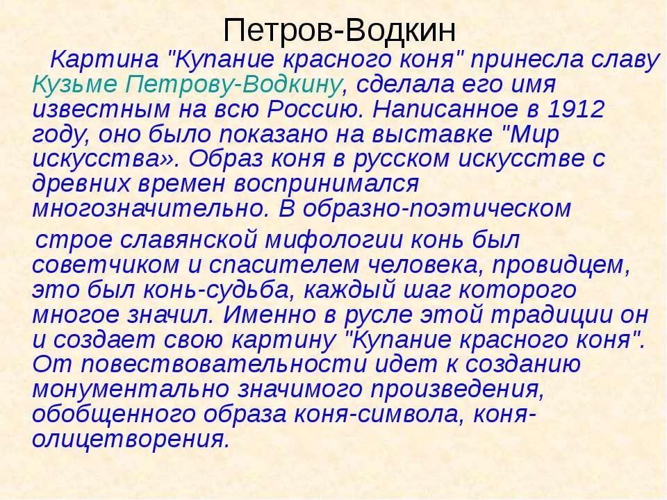 """Петров-Водкин Картина """"Купание красного коня"""" принесла славу Кузьме Петрову-В..."""