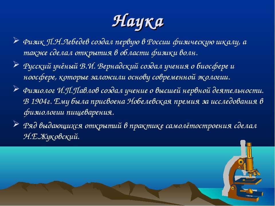 Наука Физик П.Н.Лебедев создал первую в России физическую шкалу, а также сдел...