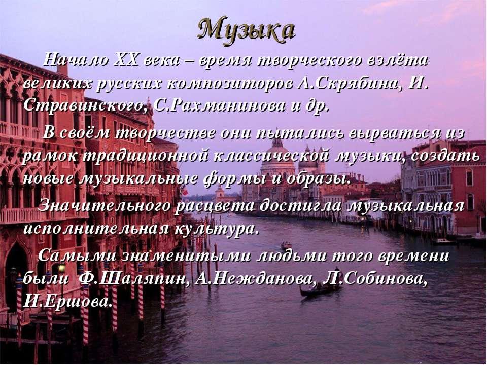 Музыка Начало ХХ века – время творческого взлёта великих русских композиторов...