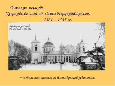Спасская церковь (Церковь во имя св. Спаса Нерукотворного) 1824 – 1845 гг. Ул...