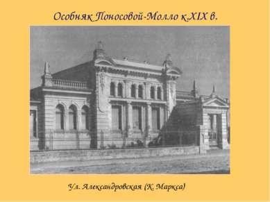 Особняк Поносовой-Молло к.XIX в. Ул. Александровская (К. Маркса)