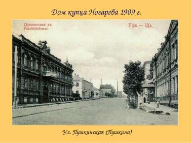 Дом купца Ногарева 1909 г. Ул. Пушкинская (Пушкина)
