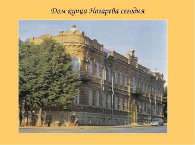 Дом купца Ногарева сегодня