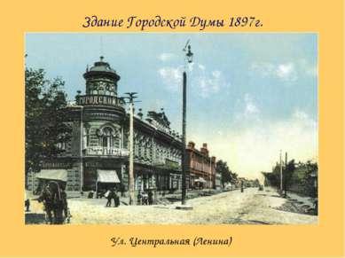 Здание Городской Думы 1897г. Ул. Центральная (Ленина)