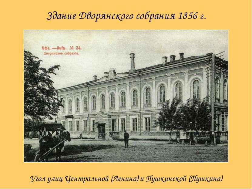 Здание Дворянского собрания 1856 г. Угол улиц Центральной (Ленина) и Пушкинск...
