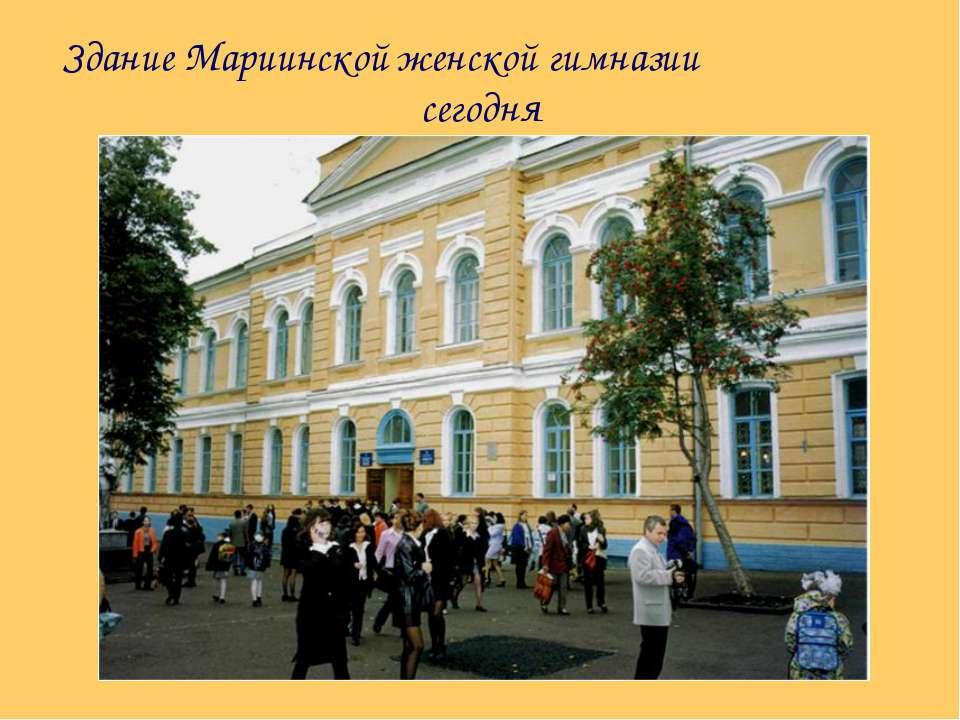 Здание Мариинской женской гимназии сегодня