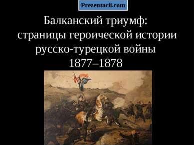 Балканский триумф: страницы героической истории русско-турецкой войны 1877–1878