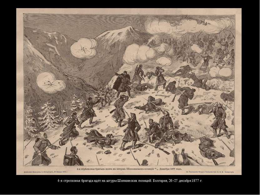 4-я стрелковая бригада идёт на штурм Шипкинских позиций. Болгария, 26–27 дека...