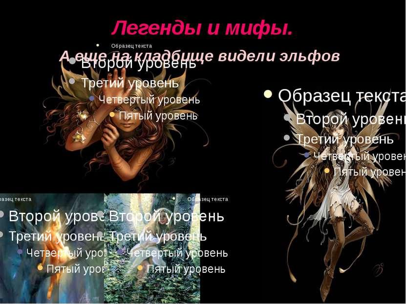 Легенды и мифы. А еще на кладбище видели эльфов