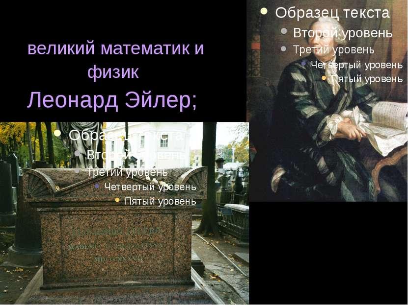 великий математик и физик Леонард Эйлер;