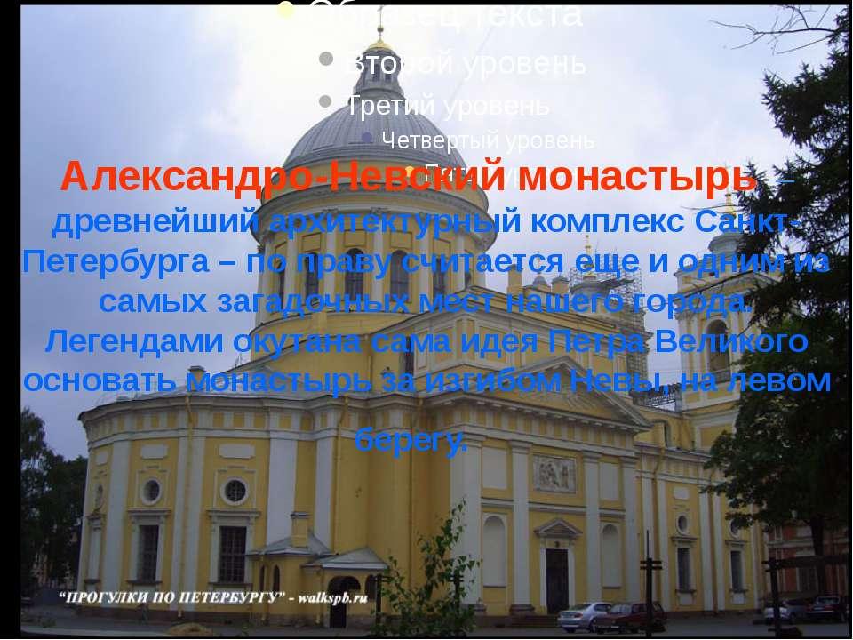 Александро-Невский монастырь – древнейший архитектурный комплекс Санкт-Петерб...