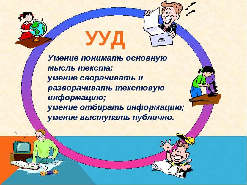 Умение понимать основную мысль текста; умение сворачивать и разворачивать тек...