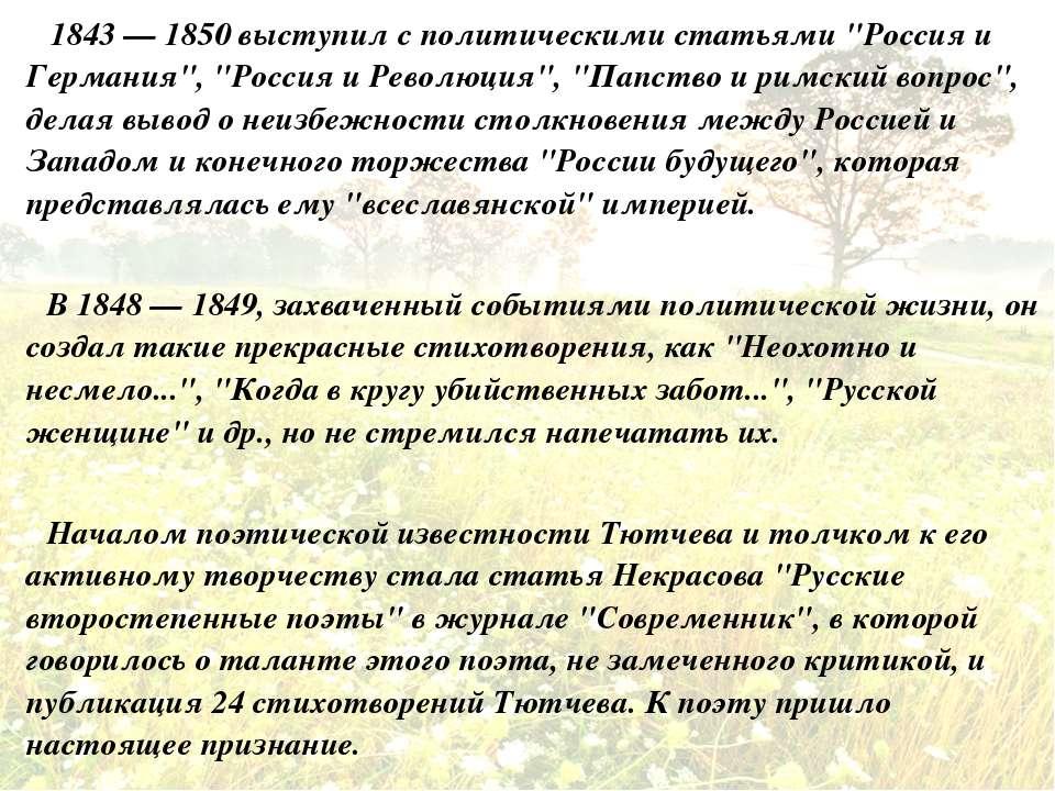 """1843 — 1850 выступил с политическими статьями """"Россия и Германия"""", """"Россия и ..."""