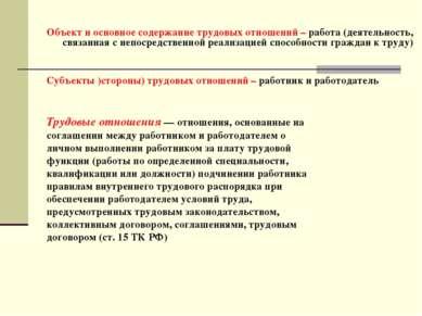 Объект и основное содержание трудовых отношений – работа (деятельность, связа...