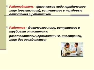 Работодатель - физическое либо юридическое лицо (организация), вступившее в т...