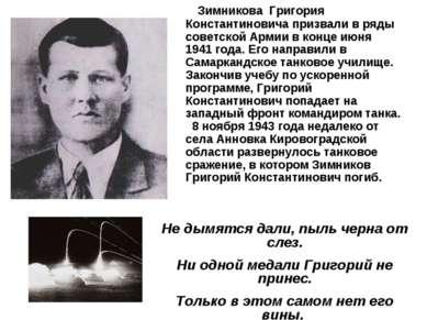 Зимникова Григория Константиновича призвали в ряды советской Армии в конце ию...
