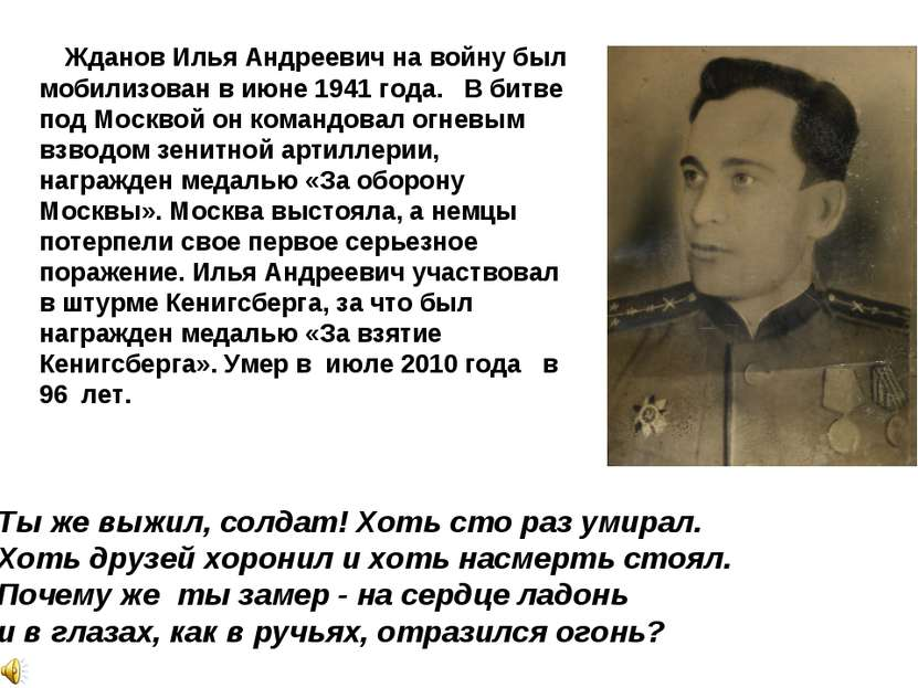 Жданов Илья Андреевич на войну был мобилизован в июне 1941 года. В битве под ...
