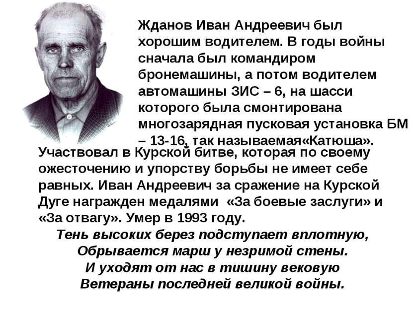 Жданов Иван Андреевич был хорошим водителем. В годы войны сначала был команди...