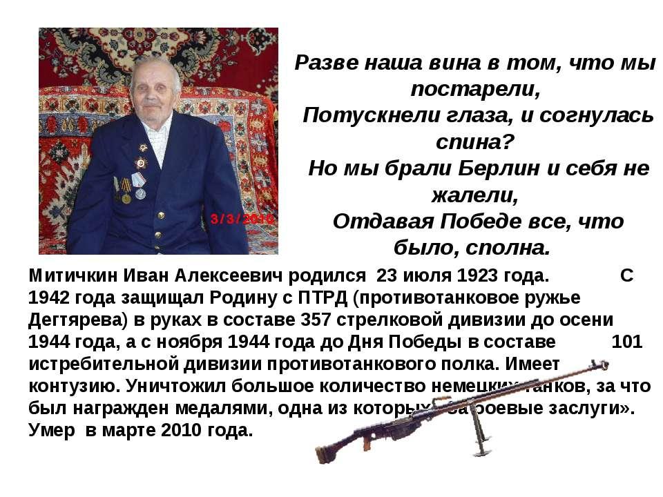 Митичкин Иван Алексеевич родился 23 июля 1923 года. С 1942 года защищал Родин...