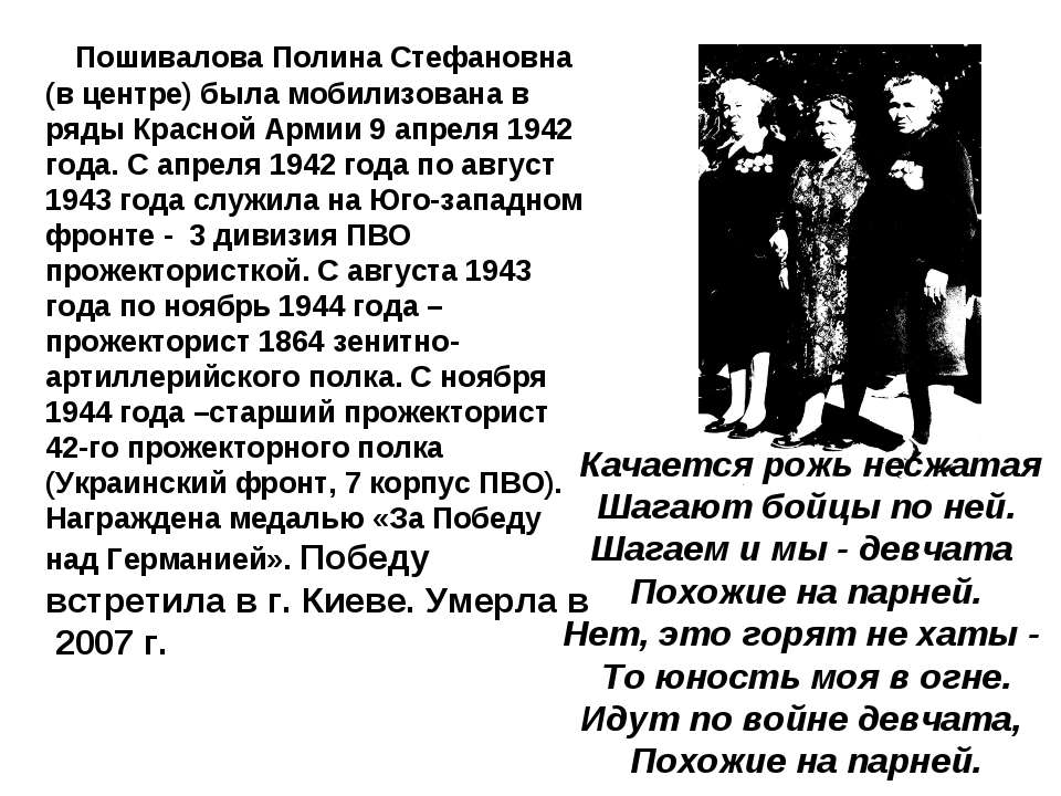 Пошивалова Полина Стефановна (в центре) была мобилизована в ряды Красной Арми...