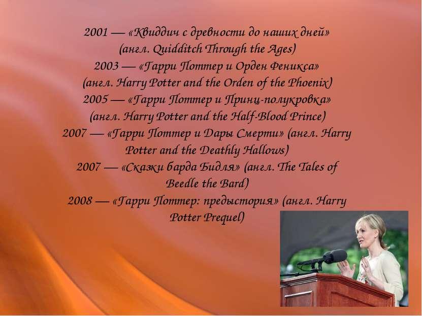 2001— «Квиддич с древности до наших дней» (англ.Quidditch Through the Ages)...