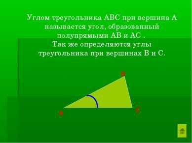 Углом треугольника АВС при вершина А называется угол, образованный полупрямым...