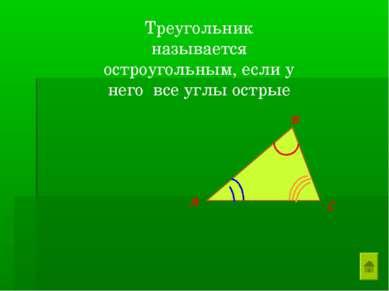 Треугольник называется остроугольным, если у него все углы острые В С А